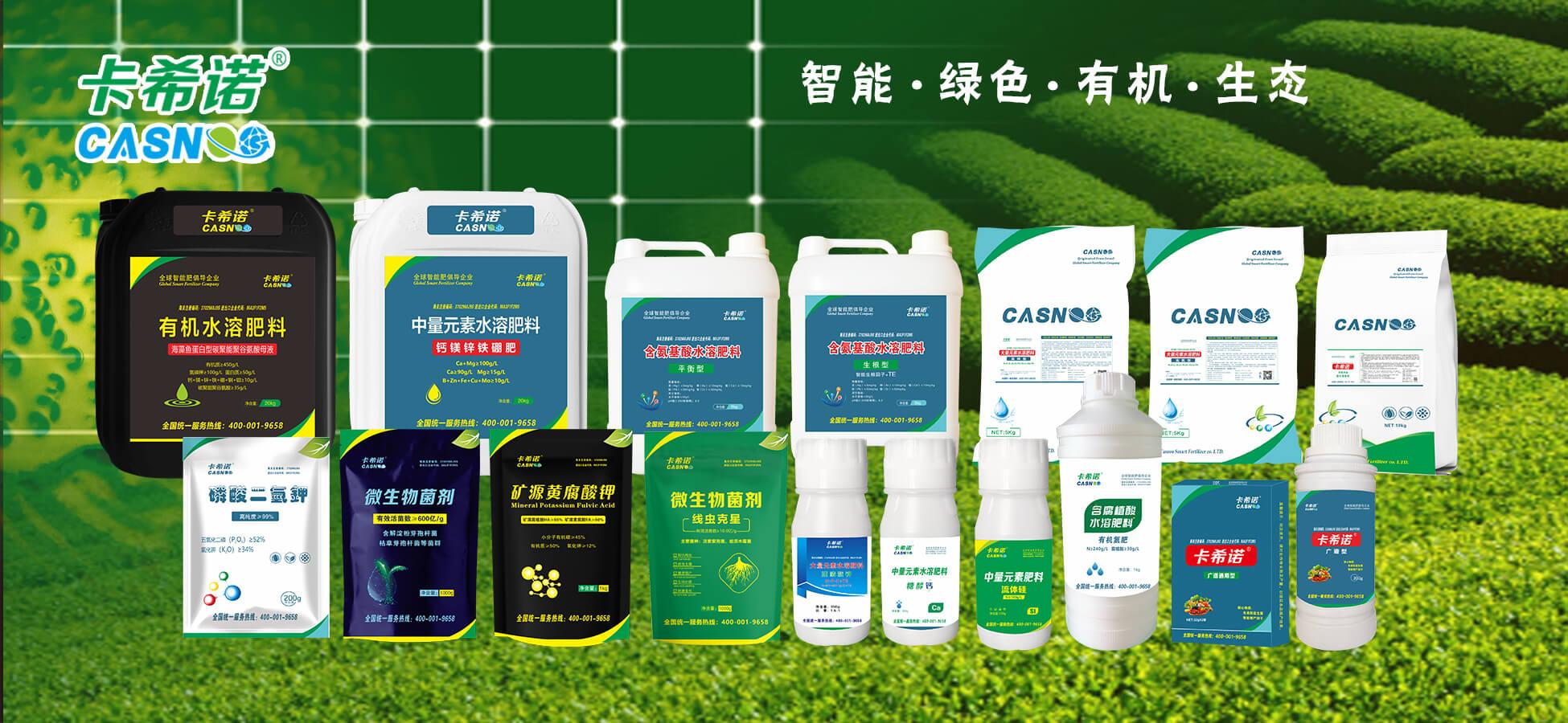 氨基菌素长效液肥,全球唯一应用商