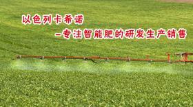 以色列卡希诺智能肥料有限公司中国市场推广智能肥料